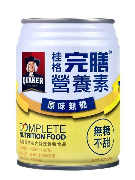 桂格完膳原味無糖(250mlx24瓶)★贈2罐★【躍獅】