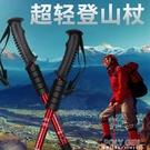 登山杖超輕伸縮徒步爬山拐杖拐棍扙手杖女戶外裝備無碳素多功能 ATF 夏季新品