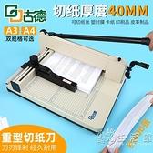 古德A3/A4大型重型切紙機厚層切紙刀不干膠手動裁切機壓痕機切割機名片切 小時光生活館