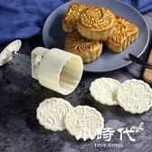 手壓式月餅模具中秋冰皮月餅模綠豆糕模具 [YB]