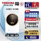 留言享驚喜折扣【TOSHIBA東芝】11KG 奈米悠浮泡泡 溫水 滾筒式 洗衣機 洗脫烘 TWD-DH120X5G