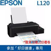 【免運費-隨貨200禮劵+好印連連】EPSON  L120 超值單功能原廠連續供墨印表機