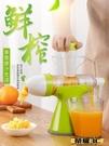榨汁機 手動榨汁機手搖榨汁器橙汁壓榨器檸檬壓汁器榨橙汁機擠榨果汁神器 榮耀3C