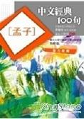 中文經典100句 孟子