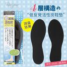 BONJOUR日本進口☆COLUMBUS低反發活性炭男女兼用鞋墊J.【ZE395-051】I.