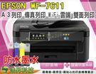 EPSON WF-7611【防水墨水】A3+傳真WiFi/雲端印表機+連續供墨系統 送A4彩噴紙 P2E36-1