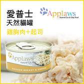 *WANG*【單罐】英國Applaws-愛普士優質天然貓罐-156克/8種口味