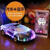藍芽音響 無線藍芽音箱七彩燈發光低音炮手機電腦車載家用迷你便攜式小音響 莎瓦迪卡