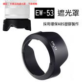 御彩@佳能 EW-53 EW53 遮光罩 Canon EF-M 15-45mm F/3.5-6.3 IS STM 鏡頭