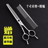 寵物剪刀 美容工具套裝修毛剪7寸直剪彎翹剪狗狗泰迪貴賓剪毛工具  快速出貨