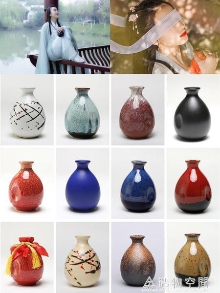 古苑宜興陶瓷空酒瓶子裝飾花瓶器擺件酒壇子白酒小酒壺一斤裝 名購居家