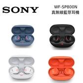 【領券再折$200+免運送到家】Sony 索尼 WF-SP800N 黑 防水 真無線 降噪 藍芽耳機 公司貨 SP800