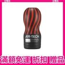 情趣用品 飛機杯 免運 送潤滑液 挺趣自慰 日本TENGA ATH-001B AIR-TECH 空壓旋風飛機杯 黑色激情(緊實)