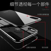 蘋果8plus手機殼iphone7抖音萬磁王超薄透明玻璃磁吸【3C玩家】