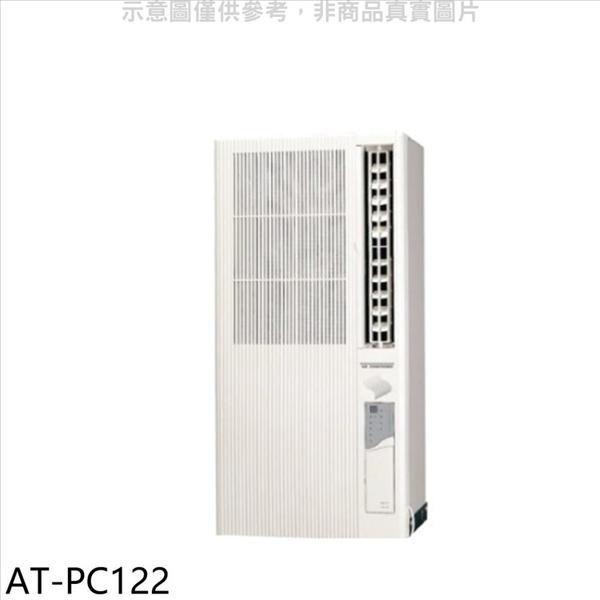 《結帳打85折》聲寶【AT-PC122】《直立式》窗型冷氣(含標準安裝)