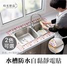 水槽防水自黏靜電貼 自行裁切吸濕速乾靜電貼 洗手台防水防黴靜電貼 防黴防霉膠帶-時光寶盒8246