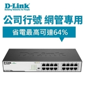 D-Link 友訊 DGS-1016D 16埠Gigabit節能型交換器