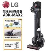 【獨家贈 清淨機+24期0利率】LG 樂金 A9K-MAX2 K系列濕拖無線吸塵器 CordZeroThinQ A9 (寂靜灰)