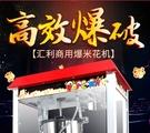 爆米花機商用家用全自動小型打爆米花球形機器電動匯利膨化爆谷機 (橙子精品)