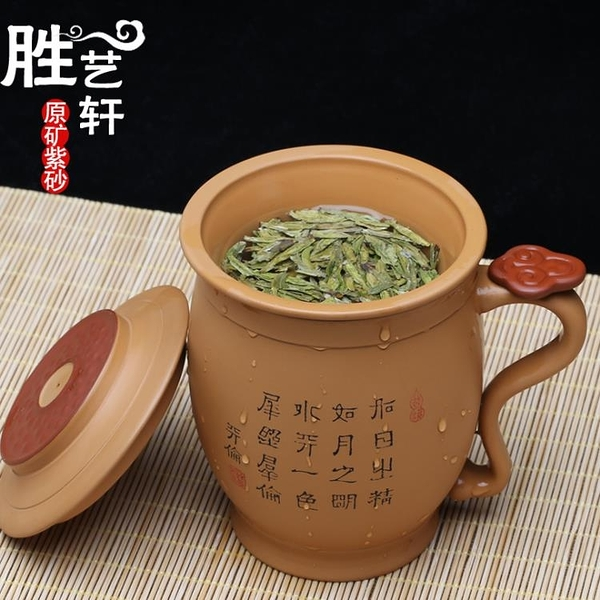[超豐國際]活水辦公紫砂杯 內膽隔艙 宜興 手工茶杯紫砂壺 過濾茶葉1入