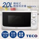 【東元TECO】20L機械式轉盤微波爐 YM2003CB-超下殺