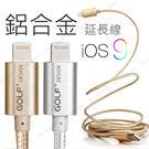 【D43】金屬 延長線 短線 充電線 傳輸線 iPhone 7 6 6S Plus SE 5S Note 5 4 S7