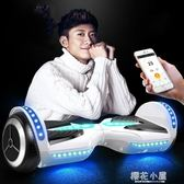 智能平衡車兒童雙輪代步車成人兩輪電動平衡車學生QM『櫻花小屋』