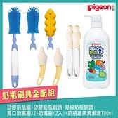 【南紡購物中心】日本《Pigeon 貝親》矽膠奶瓶刷+矽膠刷頭+海綿刷頭+寬奶嘴刷*2+奶嘴刷+清潔液