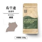 烏干達魯文佐里山蜜處理咖啡豆-蜂蜜(半磅)|咖啡綠商號
