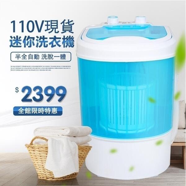 110V新款洗衣機小型內衣褲洗脫一體單桶家用半全自動迷你洗衣機