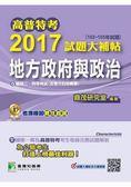 高普特考2017試題大補帖【地方政府與政治】(102~105年試題)三、四等