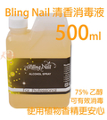 «Bling Nail» 清香消毒劑 500ml