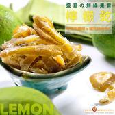 檸檬乾150G 每日優果