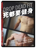 【停看聽音響唱片】【DVD】死都要健身