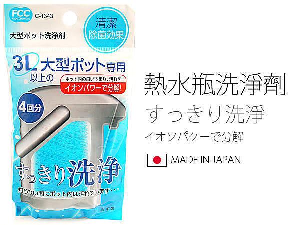 日本製 熱水瓶洗淨劑 清除水垢 熱水瓶 洗淨 水垢 廚房家電【SV3248】BO雜貨