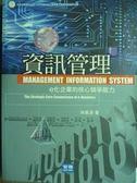 【書寶二手書T5/大學資訊_PNB】資訊管理_林東清_3/e