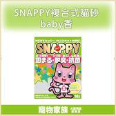 寵物家族*-2包優惠組-新SNAPPY複合式貓砂baby香(細砂) 10L