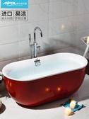 埃飛靈衛浴小戶型家用迷你浴缸衛生間獨立式成人亞克力1.3-1.7米 8號店WJ