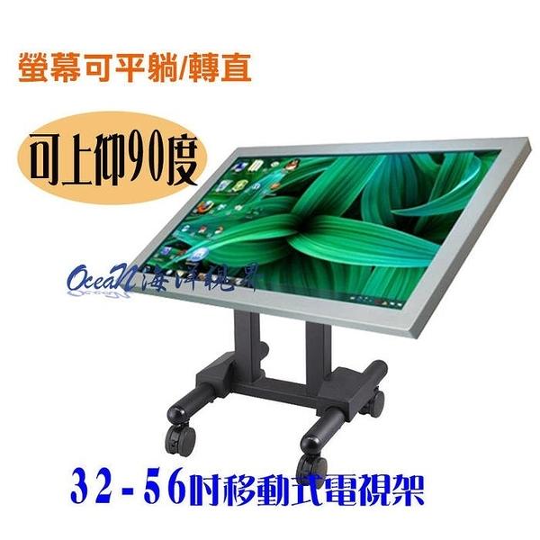 【海洋視界PLAB-1043-1】台灣製造(32-56吋)可上仰90度電視移動推車 廣告機架 導覽電視移動架