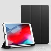 iPad pro iPadAir3保護套9.7寸帶筆槽mini5蘋果pro11硅膠10.5超薄 暖心生活館生活館