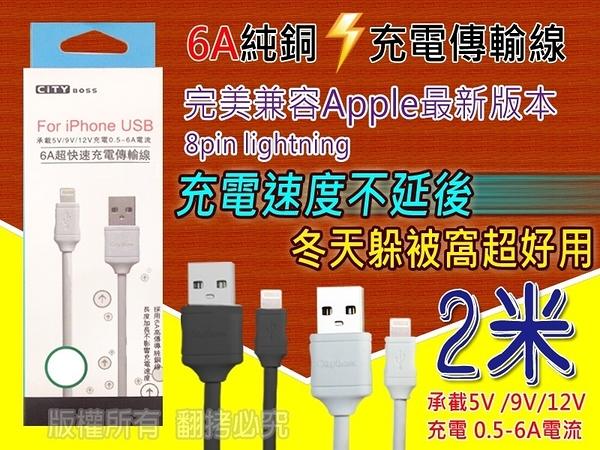 ✔2米 8pin lightning 6A超快速充電傳輸線 高傳導純銅線芯 電源資料傳輸數據線 iOS9 iPhone 8 plus ix