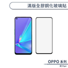 OPPO R11s+ 滿版全膠鋼化玻璃貼 保護貼 保護膜 鋼化膜 9H鋼化玻璃 螢幕貼 H06X7