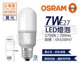 OSRAM歐司朗 LED 7W 2700K 黃光 E27 全電壓 小晶靈 球泡燈 _ OS520047