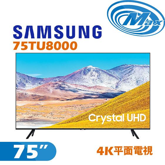 【麥士音響】SAMSUNG 三星 UA75TU8000WXZW   75吋 4K 電視   75TU8000