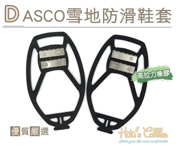 糊塗鞋匠 優質鞋材 G120 DASCO雪地防滑鞋套 齒型冰爪 止滑 攜帶便利