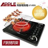 【南紡購物中心】《慶中秋》【APPLE 蘋果】觸控式 飛梭電陶爐AP-i9858