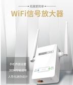 無線Wifi增強器放大加強信號擴大器家用中繼轉有線網口擴展 【傑克型男館】