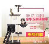 大型豪華五層貓爬架貓窩貓樹貓跳臺創意設計貓咪玩具劍麻磨爪 igo 父親節下殺