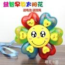 寶寶早教音樂玩具會唱歌的太陽花兒童玩具6月-12月1-3周歲燈光QM『櫻花小屋』