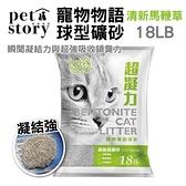 PET STORY寵物物語-球型礦砂-清新馬鞭草 18LB/包